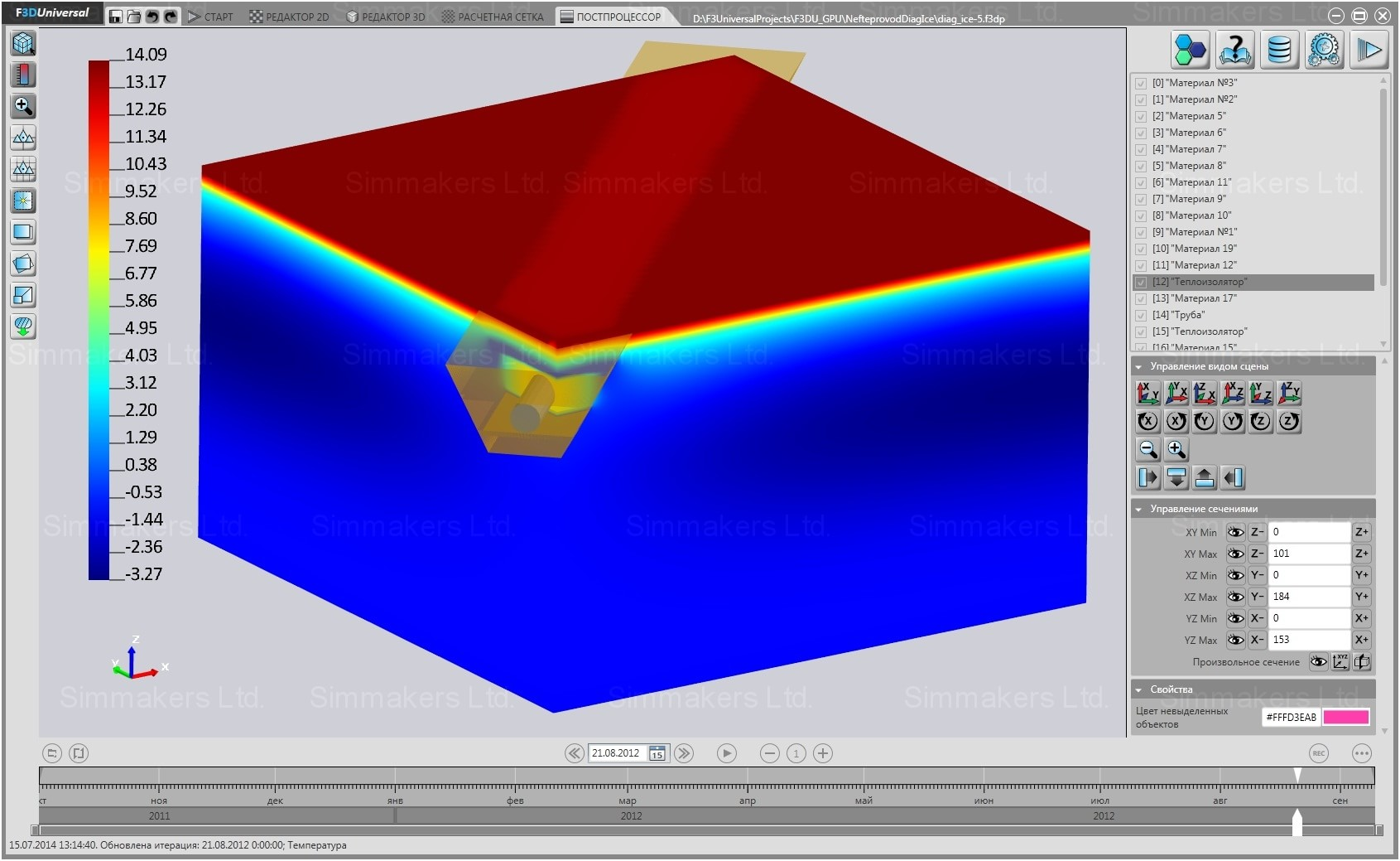 3D temperature field calculated in the Frost 3D software